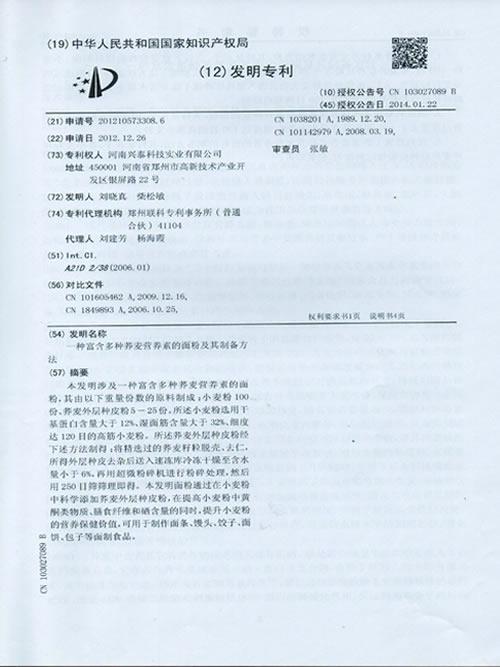 蕎麥粉專利2
