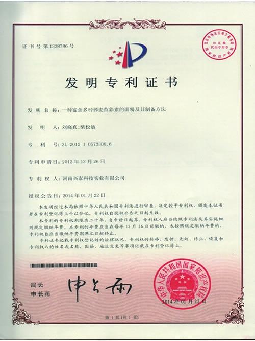 蕎麥粉專利1