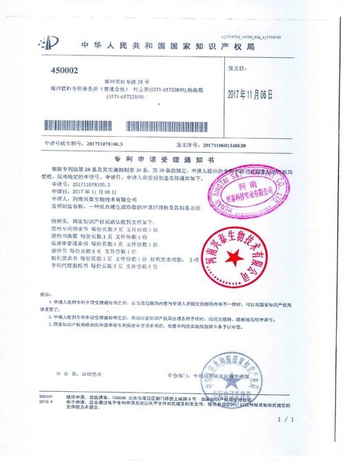 沖調纖維粉專利